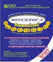 Фитоспорин-М-К Олимпийский (нано-гель) 200 г