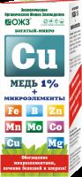 Богатый - микро Cu (медь 1% + микроэлементы) 0,1 л