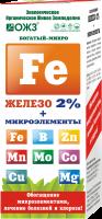 Богатый - микро Fe (железо 2% + микроэлементов) 100 мл