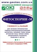 Фитоспорин -М универсальный -фунгицид (порошок)10 г