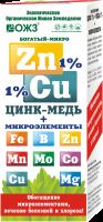 Богатый - микро ZnCu (цинк 1% + медь 1% + микроэлементы) - 0,1 л