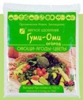 ГУМИ - ОМИ УНИВЕРСАЛ Овощи, Ягоды, Цветы (порошок) 0,7 кг