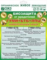 ГУМИ+БТБ+ЛПЦ универсальный набор 106 г