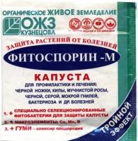 ФИТОСПОРИН –М КАПУСТА (порошок) 10г