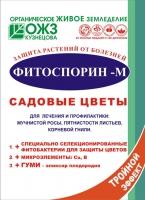 ФИТОСПОРИН - М САДОВЫЕ ЦВЕТЫ (порошок)  30 г