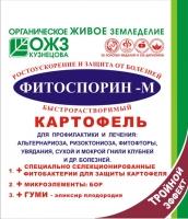 Фитоспорин-М картофель быстрораст. биофунгицид (паста) 100 г