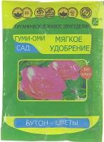 Удобрение органо-минеральное ГУМИ - ОМИ Бутон Цветы  (порошок)  50 г