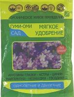 Удобрение органо-минеральное ГУМИ - ОМИ Однолетние и двулетние цветы  (порошок)  50 г