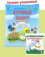 Куриный помет НАСТОЯЩИЙ - Бионекс 100 / 2 кг