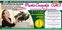 Светильник 3 урожая ФитоСпектр ОЖЗ + солнечные витаминки
