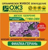 """Удобрение для комнатных цветов, растений ГУМИ-ОМИ """"Фиалка-герань"""" мягкое удобрение 50 г"""