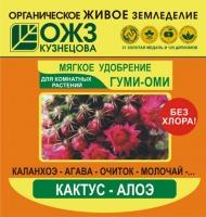 Удобрение для комнатных цветов, растений ГУМИ - ОМИ Кактус - Алоэ  (порошок) 50 г