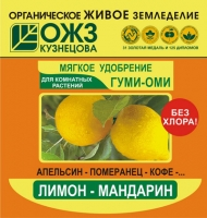 Удобрение для комнатных цветов, растений ГУМИ - ОМИ Лимон - Мандарин (порошок) 50 г