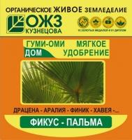 Удобрение для комнатных цветов, растений ГУМИ - ОМИ Фикус - Пальма  (порошок)  50 г