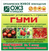 Удобрение ГУМИ - 90 для овощей, ягод, плодов, цветов и декоративных растений  (порошок) 6 г