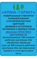 Крона-ГАРАНТ 10 г - для корнеобразования и адаптации